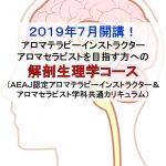 解剖生理学201907