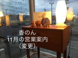 11月の営業案内(変更)