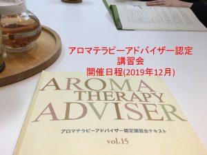 アドバイザー201912