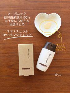 UVスキンケアミルク202006