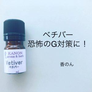 ベチバー精油202008