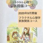 kazoku202009