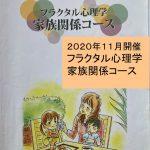 kazoku202011
