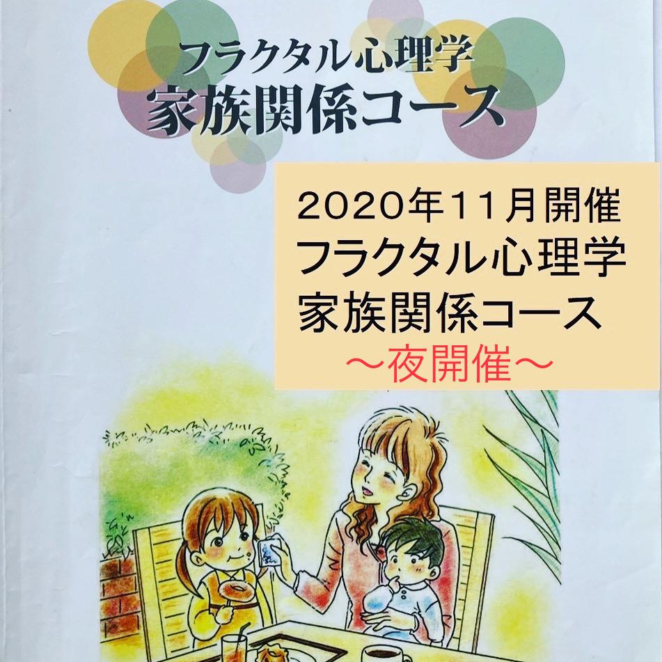 kazoku202011night