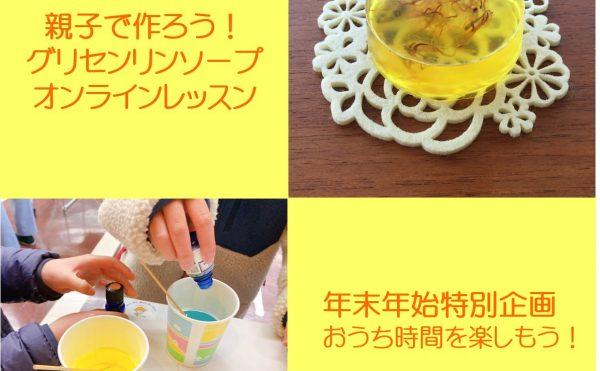 親子石けんオンライン202012