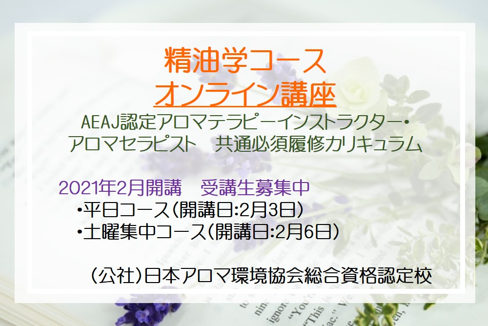 seiyugaku202102