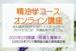 seiyugaku202102-04